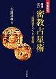 密教占星術 名著復刊<増補改訂> 宿曜道とインド占星術