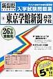 東京学館新潟高等学校 平成26年 実物を追求したリアルな紙面こそ役に立つ 過去問5年