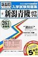 新潟青陵高等学校 平成26年 実物を追求したリアルな紙面こそ役に立つ 過去問5年