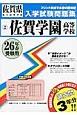 佐賀学園高等学校 平成26年 実物を追求したリアルな紙面こそ役に立つ 過去問3年