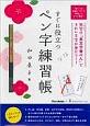 すぐに役立つペン字練習帳 呉竹の「美文字筆ペン」できれいな字が身につく!