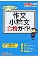 作文 小論文 合格ガイド 高校入試絶対合格プロジェクト 世界一わかる!