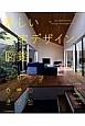 新しい住宅デザイン図鑑