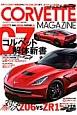 CORVETTE MAGAZINE コルベット解体新書 日本人によるC7試乗記からC7R、Z06、ZR1ま