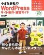 小さな会社のWordPress サイト制作・運営ガイド