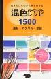 混色パーフェクトレシピ1500 油彩・アクリル・水彩 描きたいものから色を探せる