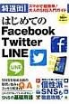 はじめてのFacebook Twitter LINE 特選街特別編集 スマホで超簡単!大人のSNS入門ガイド