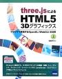 three.jsによるHTML5 3Dグラフィックス(上) ブラウザで実現するOpenGL(WebGL)の世界
