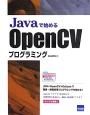 Javaで始めるOpenCVプログラミング