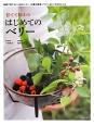 育てて味わうはじめてのベリー 家庭で育てたい人気のベリー10種の栽培ハウツー&と