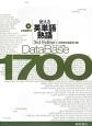 データベース1700 使える英単語熟語 3rd Edition CD2枚付