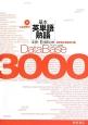 データベース3000 基本英単語熟語 4th Edition CD3枚付
