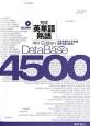 データベース4500 完成英単語熟語 4th Edition CD3枚付
