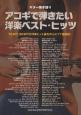 アコギで弾きたい洋楽ベスト・ヒッツ 70年代、80年代の洋楽ヒット曲を中心に77曲掲載