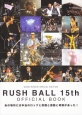 RUSH BALL 15th OFFICIAL BOOK GOOD ROCKS! SPECIAL EDITION あの場所には本当のロックと笑顔と感動と奇跡があった