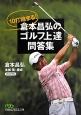 10打縮まる! 倉本昌弘のゴルフ上達問答集 オリジナル