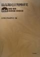 最高裁民法判例研究 総則・物権・担保物権・債権総論 (1)