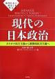 現代の日本政治 現代日本の政治と外交1 カラオケ民主主義から歌舞伎民主主義へ
