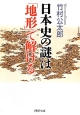 日本史の謎は「地形」で解ける