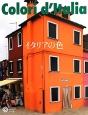 イタリアの色
