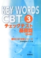 KEY WORDS CBT チェックテスト 基礎篇<第4版> (3)