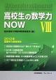 高校生の数学力NOW 2012年基礎学力調査報告 (8)