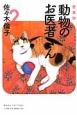 動物のお医者さん<愛蔵版> (2)