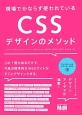CSSデザインのメソッド 現場でかならず使われている