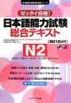 日本語能力試験総合テキストN2 ゼッタイ合格!