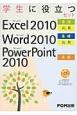 学生に役立つセット 5点セット Excel 2010基礎・応用 Word 2010