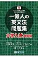 一億人の英文法問題集 大学入試対策編 すべての日本人に贈る「話すため」の英文法