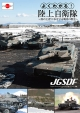 よくわかる!陸上自衛隊 ~陸の王者!日本を守る戦車の歴史~