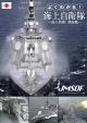 よくわかる!海上自衛隊 ~海上防衛!護衛艦~