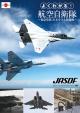 よくわかる!航空自衛隊 ~緊急発進!日本を守る戦闘機~