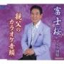富士桜/親父のカラオケ音頭