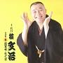 十一代目 桂文治 名演集5 「かぼちゃや」「らくだ」