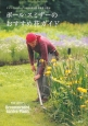ポール・スミザーのおすすめ花ガイド ナチュラルガーデンの四季を彩る草花と花木