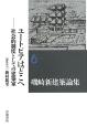 磯崎新建築論集 ユートピアはどこへ-社会的制度としての建築家 (6)