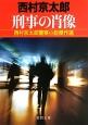 刑事の肖像 西村京太郎警察小説傑作選