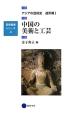 中国の美術と工芸 アジアの芸術史 造形篇1 芸術教養シリーズ3