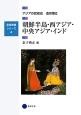 朝鮮半島・西アジア・中央アジア・インド アジアの芸術史 造形篇2 芸術教養シリーズ4
