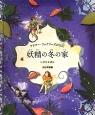 妖精の冬の家 フラワー・フェアリーズの日記