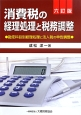 消費税の経理処理と税務調整<六訂版> 勘定科目別経理処理と法人税の申告調整