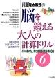 川島隆太教授の脳を鍛える大人の計算ドリル 4つの数のたし算ひき算・記憶計算60日 (6)