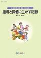 指導と評価に生かす記録 平成25年7月 幼稚園教育指導資料5