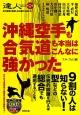 達人シリーズ 沖縄空手も合気道も本当はこんなに強かった 武の極意を目指し歩み続ける者たちへ(13)