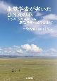 生態学者が書いたDNAの本 メンデルの法則から遺伝情報の読み方まで