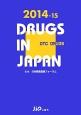DRUGS IN JAPAN OTC DRUGS 日本医薬品集 一般薬 2014-2015