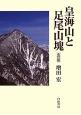 皇海山と足尾山塊<改訂版>