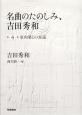 名曲のたのしみ、吉田秀和 室内楽との対話 CD付 (4)